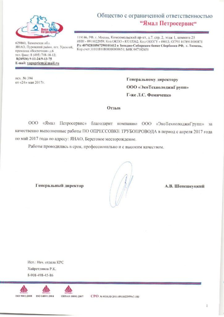 Отзыв Ямал Петросервис