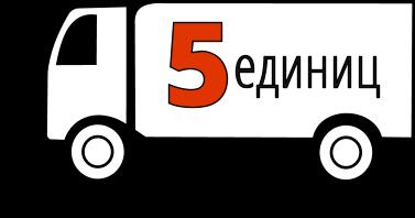 СДА 5 единиц