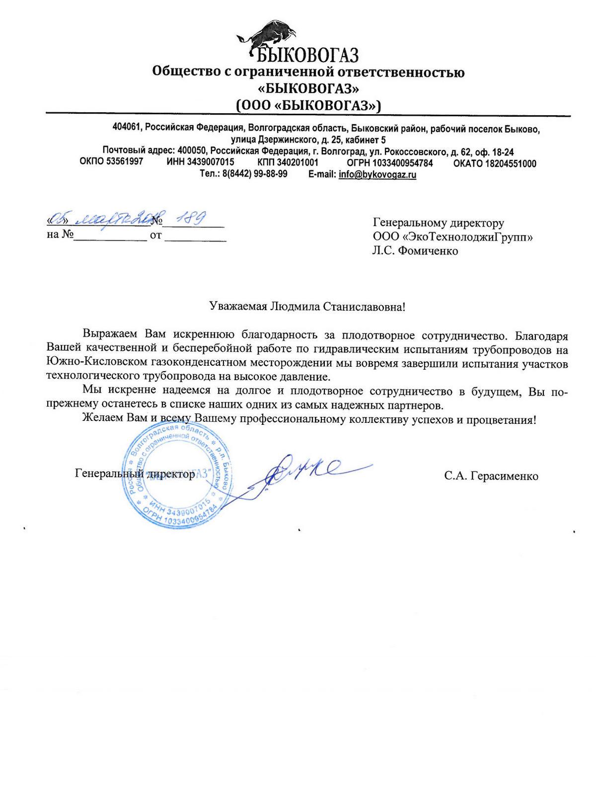 """Отзыв ООО """"Быковогаз"""""""
