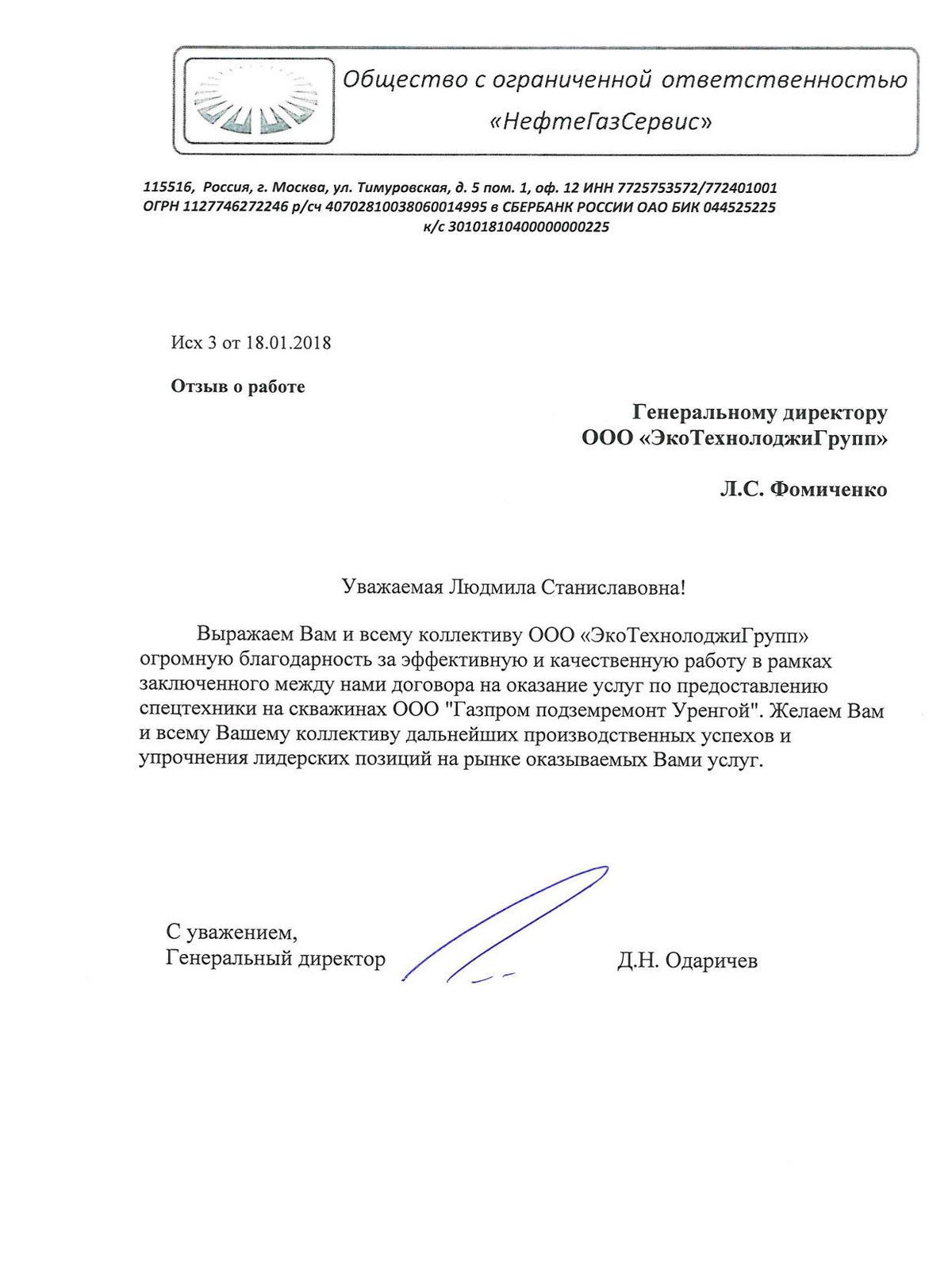 """Отзыв ООО """"НГС"""""""