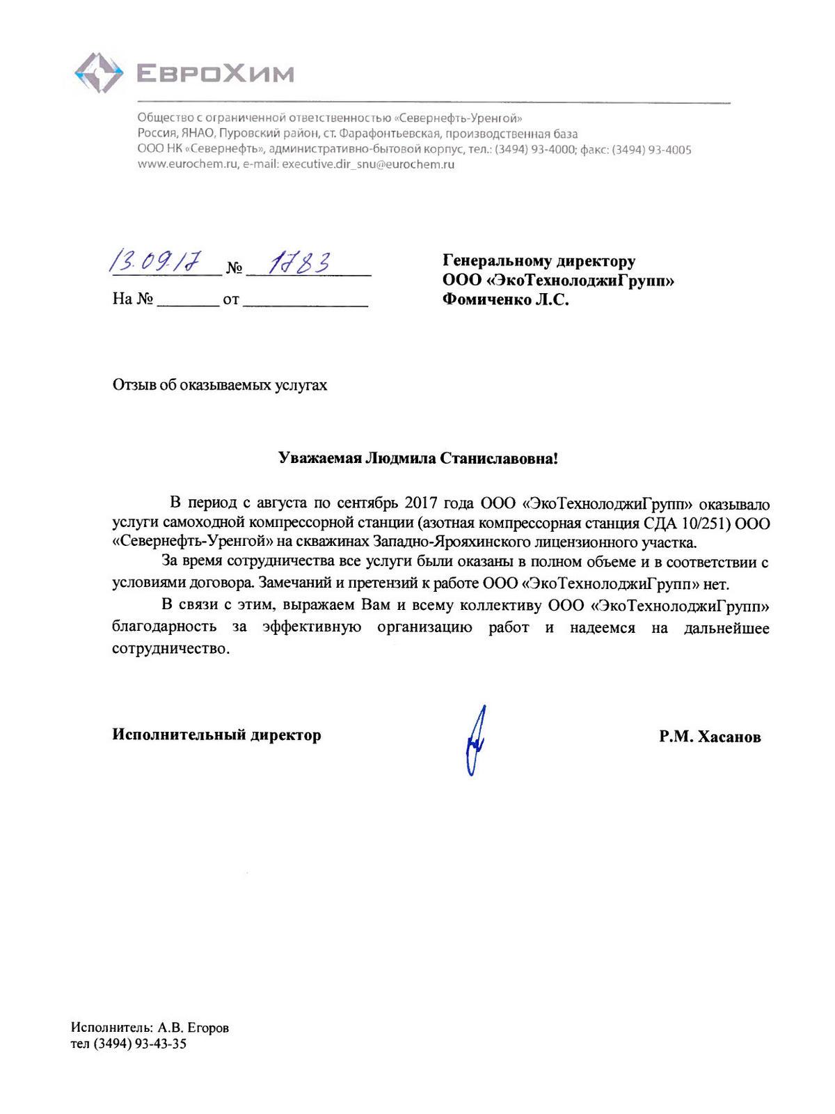 """Отзыв ООО """"Севернефть-Уренгой"""""""