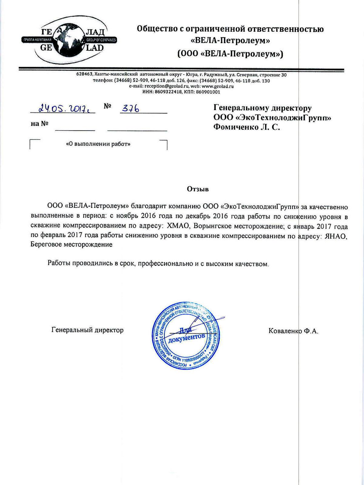 """Отзыв ООО """"ВЕЛА-Петролеум"""""""