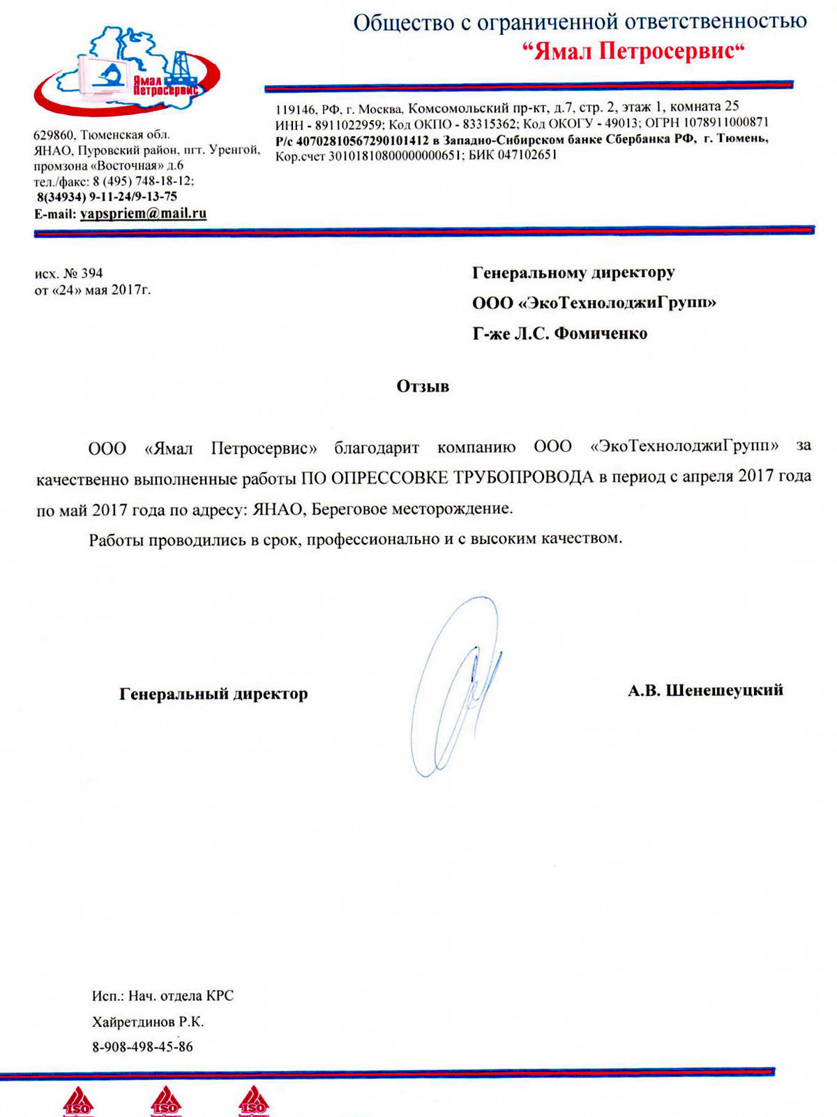 """Отзыв ООО """"Ямал Петросервис"""""""